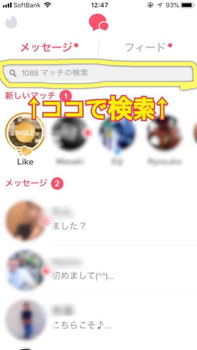 アプリ相手検索
