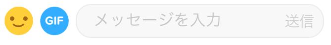 アプリ送信画面