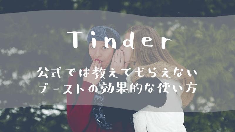 Tinderのブースト機能の効果的使い方
