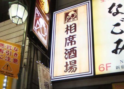 栃木出会いの場所相席酒場宇都宮店