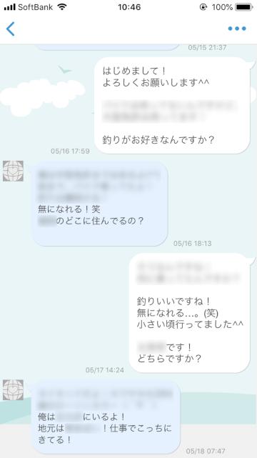 Omiaiブロックメッセージ画面