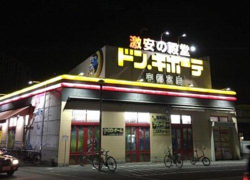 栃木出会い宇都宮ドン・キホーテ