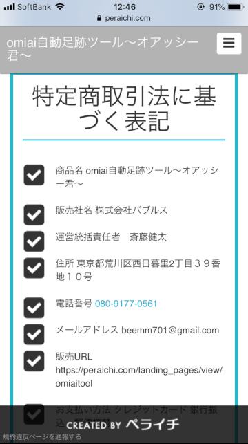Omiai足跡自動ツールオアッシー君ファイナル