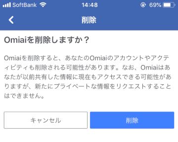OmiaiログインできないFacebook連携削除