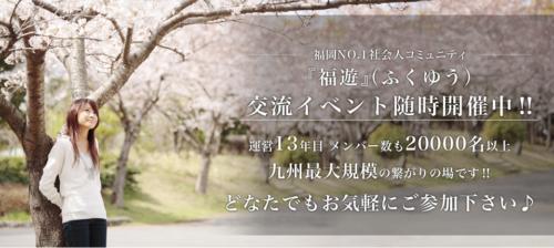 福岡出会い