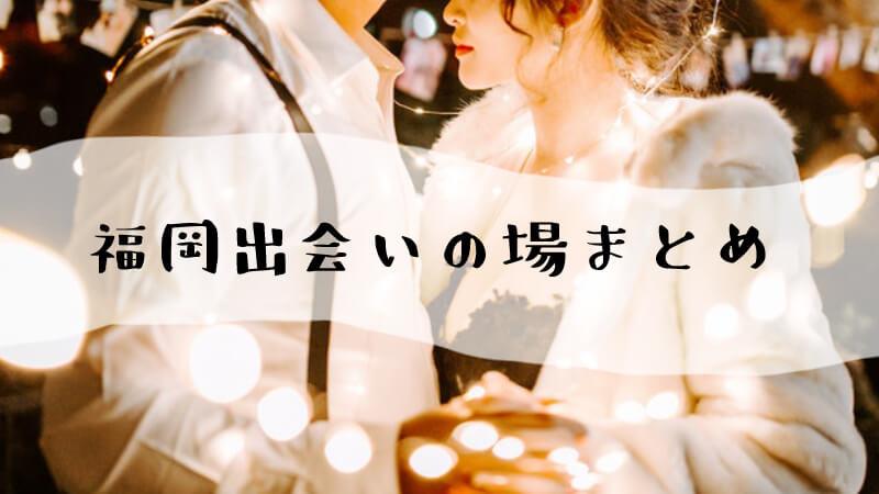 保存版福岡出会いの場アイキャッチ