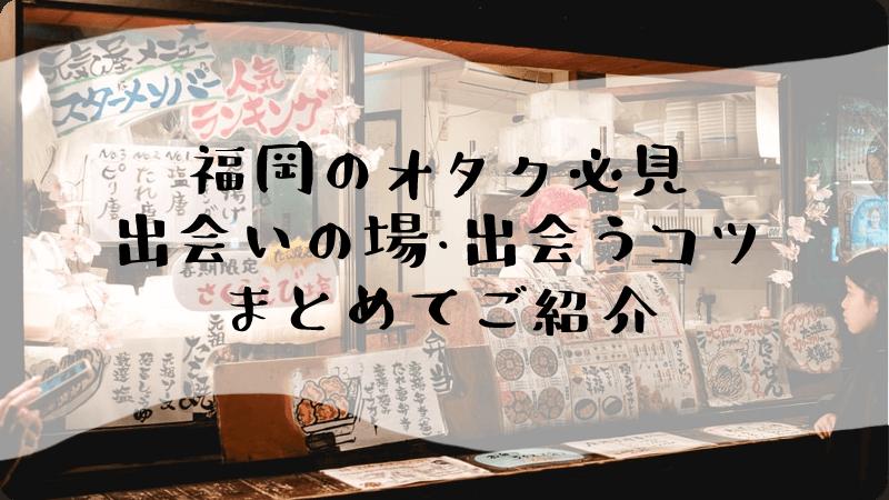 福岡オタク出会いの場・コツ
