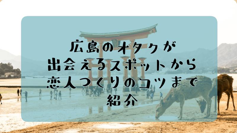 広島のオタク出会いスポット・コツ