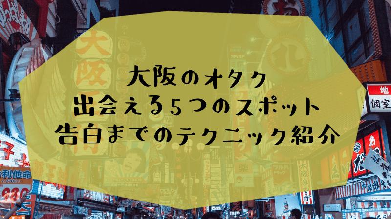 大阪オタク出会い・テクニック紹介