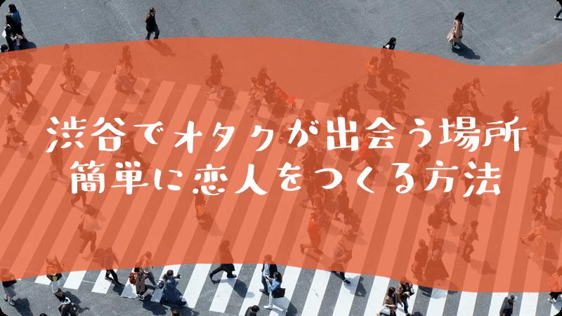 渋谷オタク出会う場所・テクニック