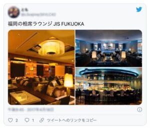 JIS福岡ラウンジ口コミ