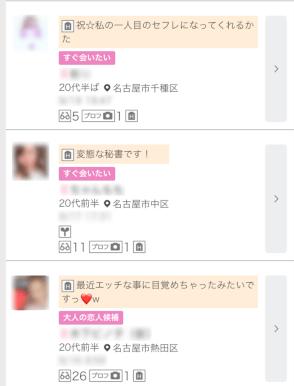 愛知セフレ作り方ワクワクメール