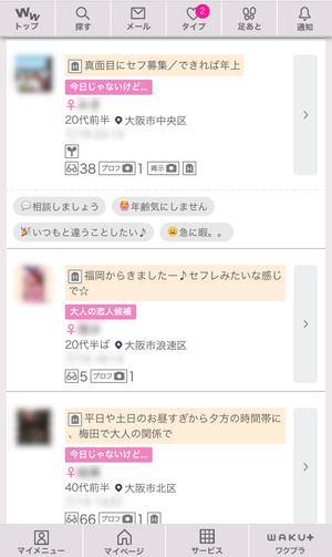 セフレ作り方ワクワクメール大阪