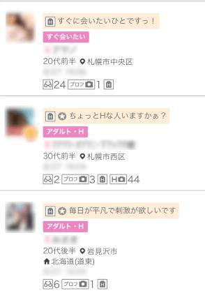 北海道セフレ作り方ワクワクメール