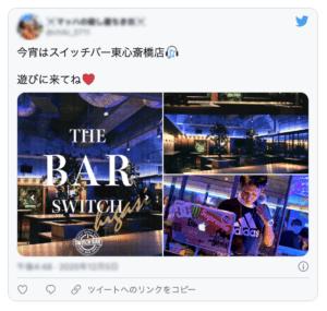 スイッチバー大阪口コミ