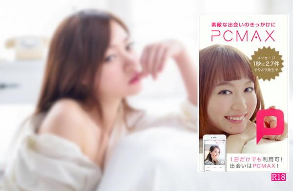 PCMAX新宿セフレ作り方