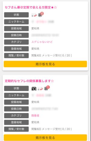 愛知セフレ作り方PCMAX