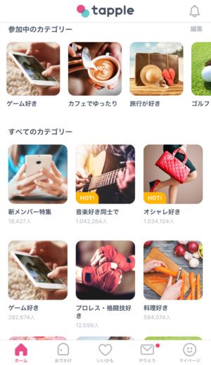 福岡オタク出会いtapple