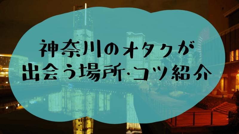 神奈川オタク出会い・コツ紹介