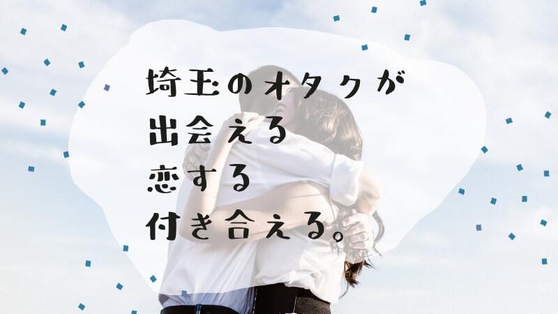 オタク埼玉アイキャッチ