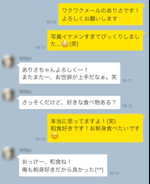 ワクワクメールイケメンカカオ