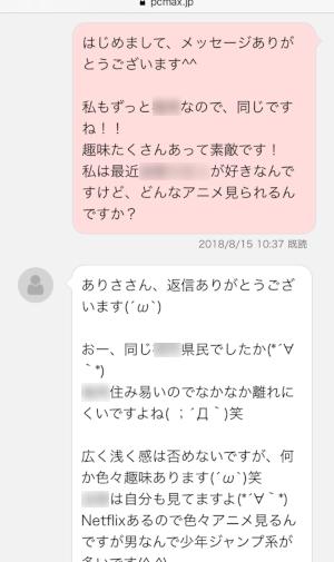 PCMAXメッセージやりとり