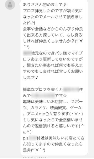 PCMAXメッセージ内容