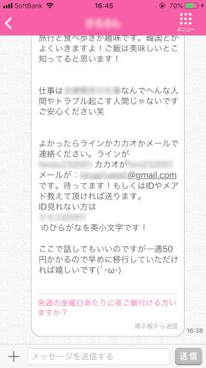 ワクワクメールNGメールケチ