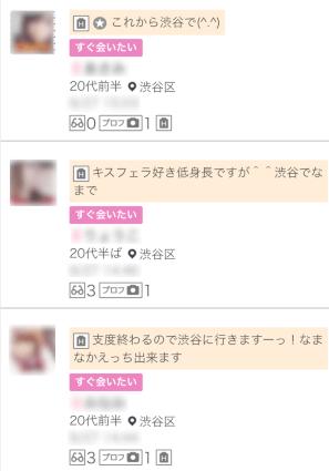 渋谷セフレ作り方ワクワクメール