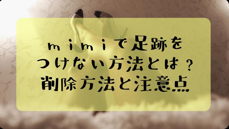 mimiマッチングアプリ足跡・削除方法