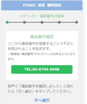 PCMAX電話番号登録