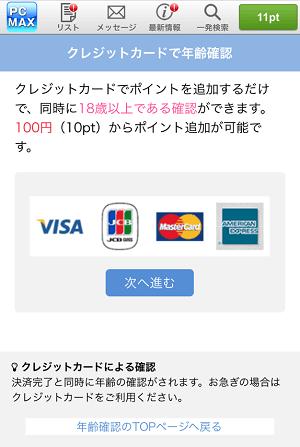 PCMAX登録方法クレカ認証