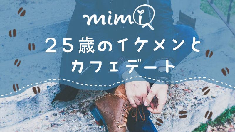 mimi体験談アイキャッチ