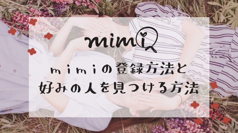 mimi 登録アイキャッチ