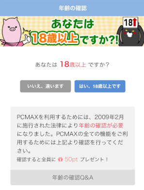 PCMAX登録方法年齢認証18歳以上ですか
