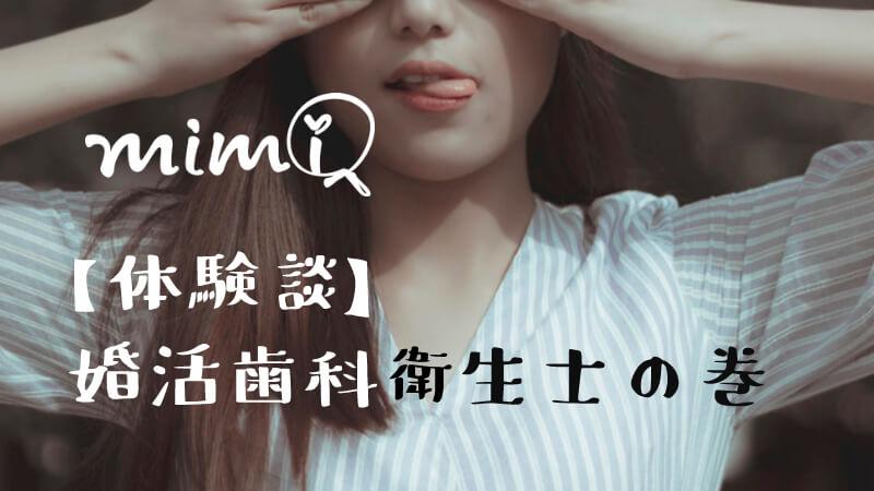 mimi 体験談アイキャッチ