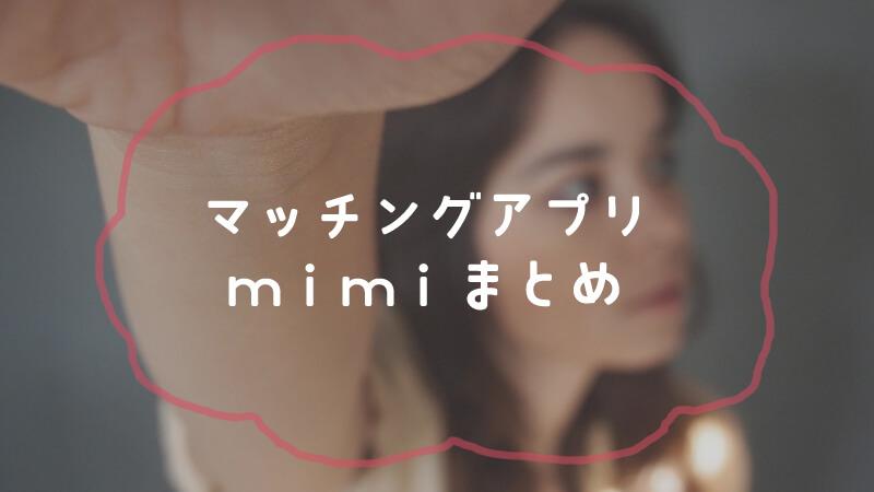 mimi まとめアイキャッチ