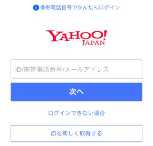 PCMAX登録方法ヤフーログイン