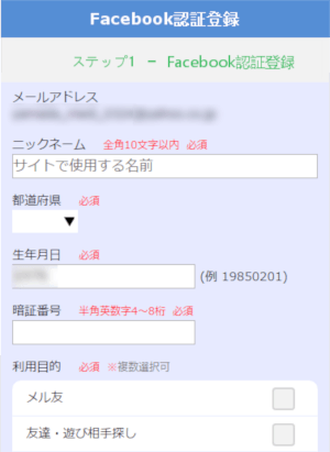 PCMAX登録方法Facebook認証