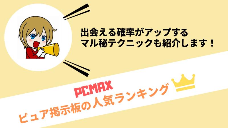 【PCMAX】ピュア掲示板人気ランキング&出会いマル秘テクニック