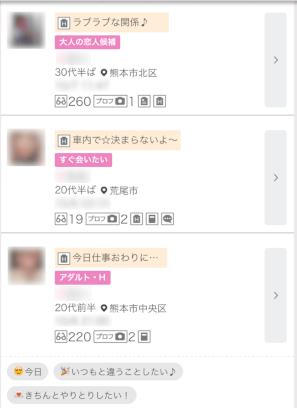 ワクワクメール熊本セフレ作り方