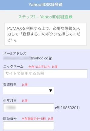 PCMAX登録方法YahooJAPAN