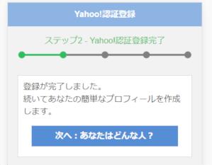 PCMAX登録方法ヤフー認証完了