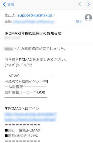PCMAX年齢確認完了メール