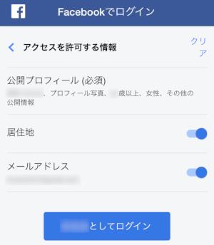 PCMAX登録方法Facebook情報編集