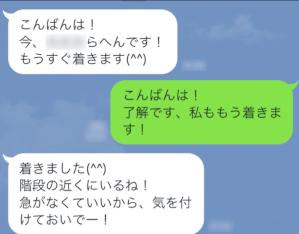 PCMAXセフレ成田凌ライン