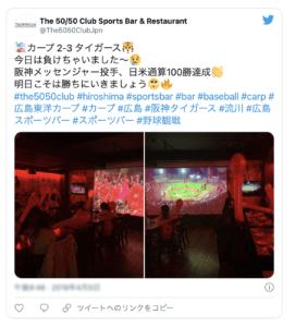 広島スポーツバー口コミ