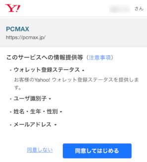 PCMAX登録方法Yahooアカウント