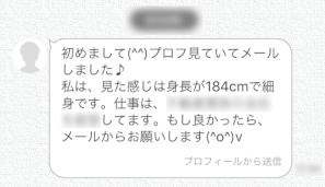 ワクワクメールメッセージ1