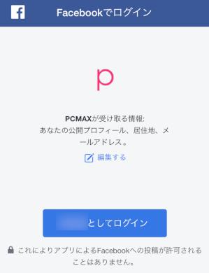 PCMAX登録方法Facebook受け取る情報